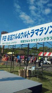 戸田彩湖フルマラソン