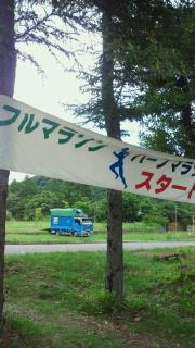 榛名湖フルマラソン榛名富士トレイル